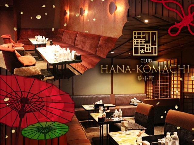 高級な夜のお店で稼ぐなら京都祇園のニュークラブ
